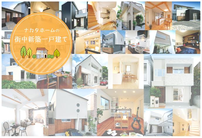 岡山の新築一戸建て