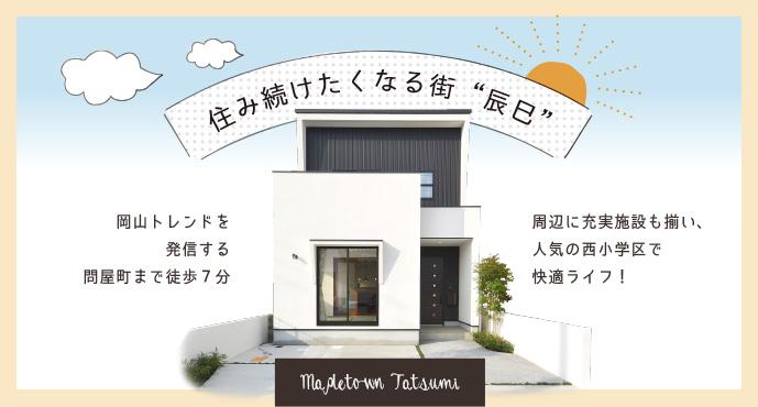 tatsumi-main